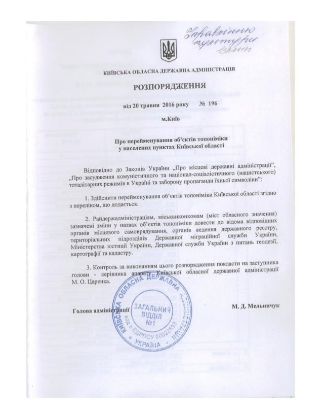 Перейменування вулиць у Київській області: розпорядження голови КОДА № 196 від 20.05.2016
