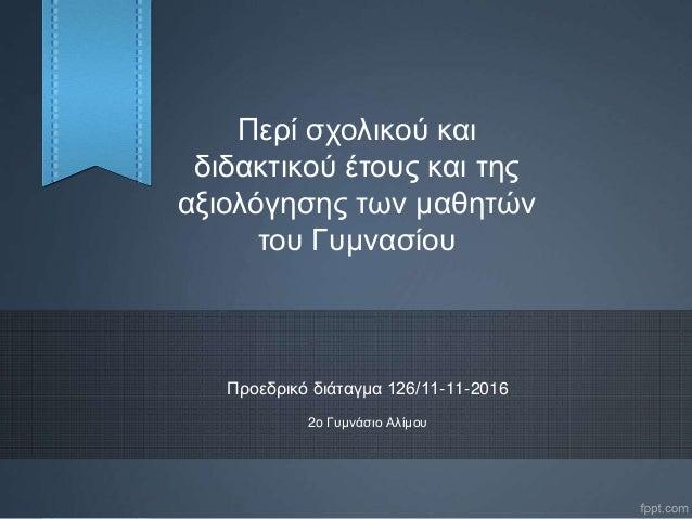 Προεδρικό διάταγμα 126/11-11-2016 2o Γυμνάσιο Αλίμου Περί σχολικού και διδακτικού έτους και της αξιολόγησης των μαθητών το...