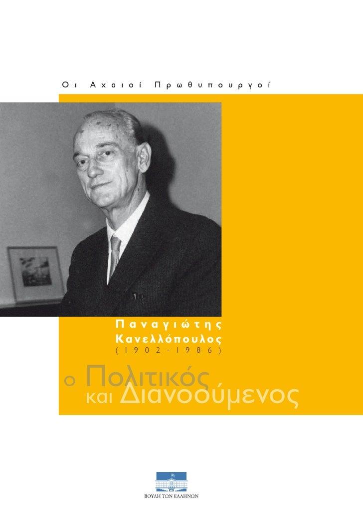 Οι   Αχαιοί   Πρωθυπουργοί            Παναγιώτης        Κανελλόπουλος        (1902-1986)         Πολιτικός ο      και Διαν...