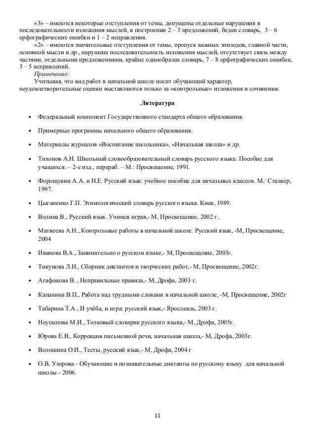 Диктант белка 3 класс по русскому языку в разработках к учебнику рамзаевой