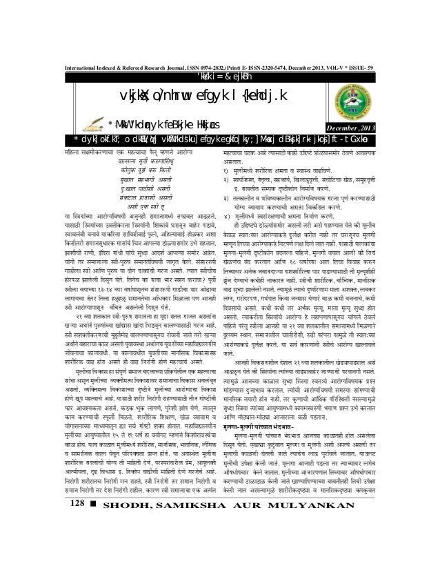 128 SHODH, SAMIKSHA AUR MULYANKAN International Indexed & Refereed Research Journal, ISSN 0974-2832,(Print) E- ISSN-2320-5...