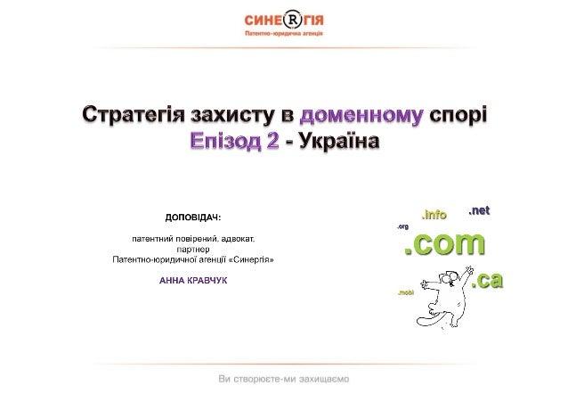 Власник ТМ або комерційного найменування VSVS «Власник» доменного імені реєстрант «Власник» доменного імені реєстрант Дійо...