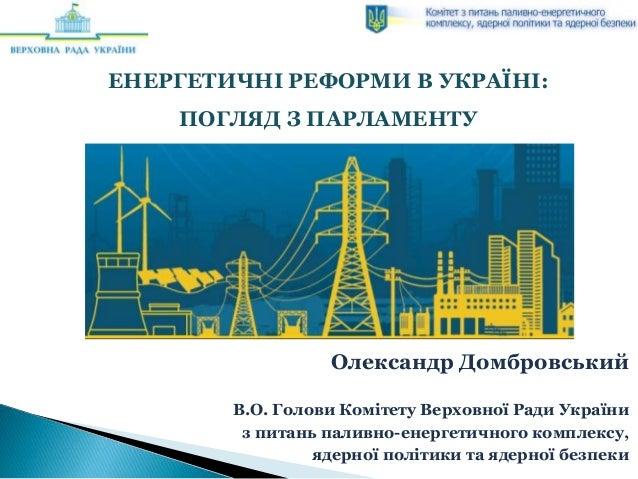 Число Пи Detail: Енергетичні реформи України: погляд з парламенту