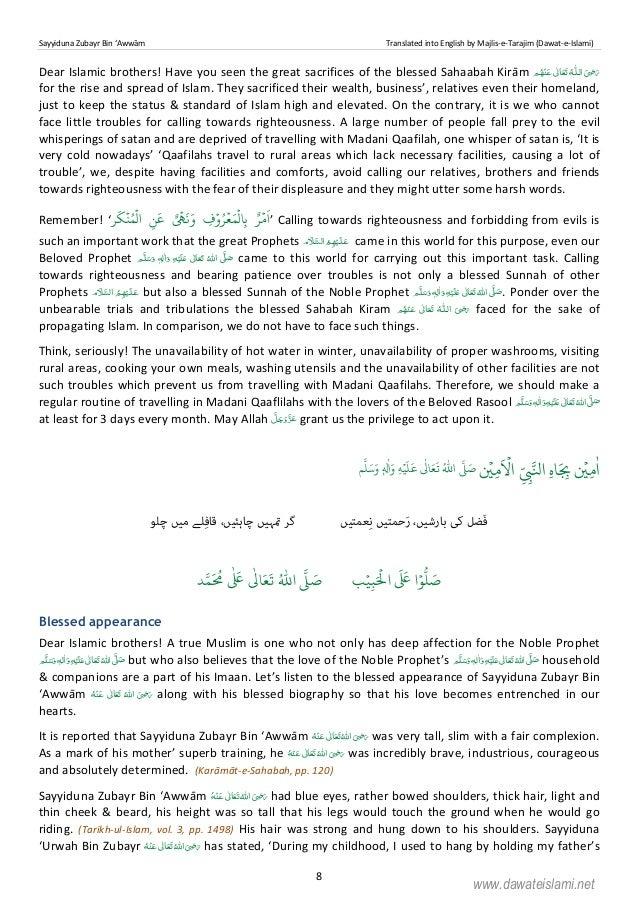 Sayyiduna Zubayr Bin 'Awwām رضی اللہ تعالی عنہ