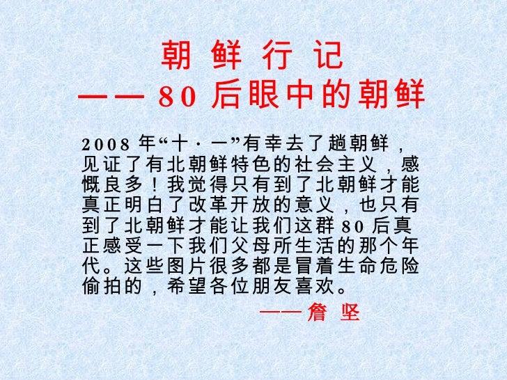 """朝 鲜 行 记 —— 80 后眼中的朝鲜 2008 年""""十 · 一""""有幸去了趟朝鲜,见证了有北朝鲜特色的社会主义,感慨良多!我觉得只有到了北朝鲜才能真正明白了改革开放的意义,也只有到了北朝鲜才能让我们这群 80 后真正感受一下我们父母所生活的那..."""