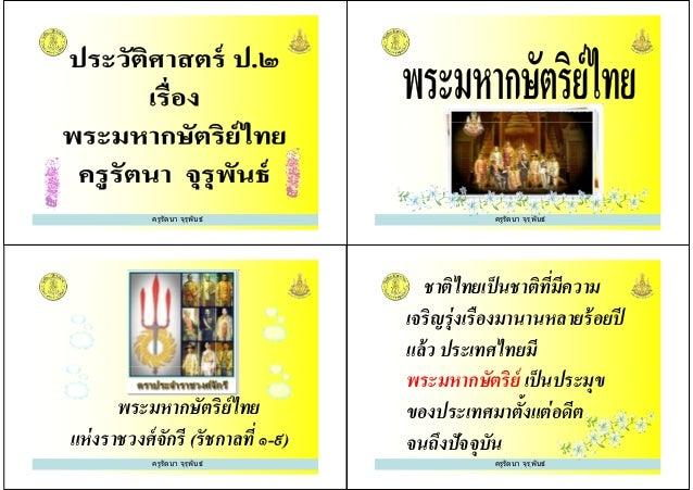 ครูรัตนา จุรุพันธ์ ครูรัตนา จุรุพันธ์ ครูรัตนา จุรุพันธ์ พระมหากษัตริย์ไทย แห่งราชวงศ์จักรี (รัชกาลที ๑-๙) ชาติไทยเป็นชาติ...