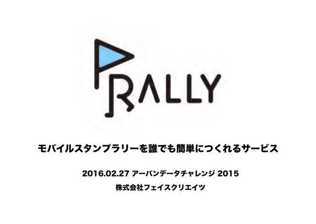 【UDC2015】アプリ 129 誰でも簡単にモバイルスタンプラリーがつくれるサービス「RALLY」