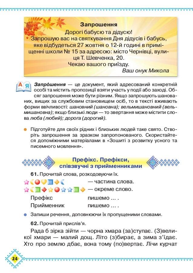 Гдз захарйчук клас 3 писемного розвитку з зошит мовлення ГДЗ Зошит