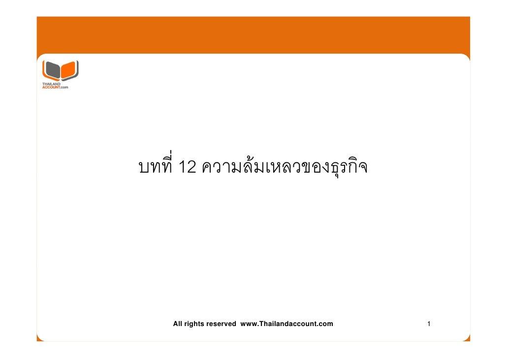 บทที่ 12 ความลมเหลวของธุรกิจ         All rights reserved www.Thailandaccount.com   1