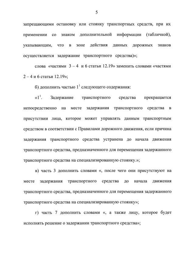 нарушение требований предписанных знаком 5 8 1