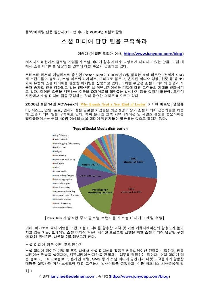홍보/마케팅 전문 월간지(비즈앤미디어) 2009년 6월호 칼럼                  소셜 미디어 담당 팀을 구축하라                         이중대 (에델만 코리아 이사, http://www....