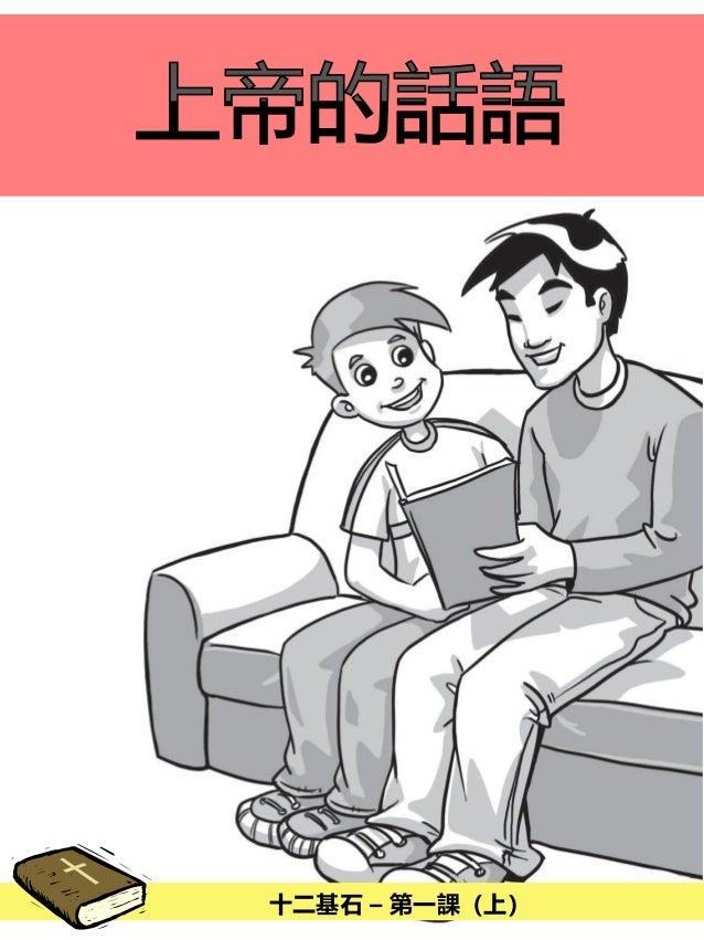 十二基石 – 第一課(上)