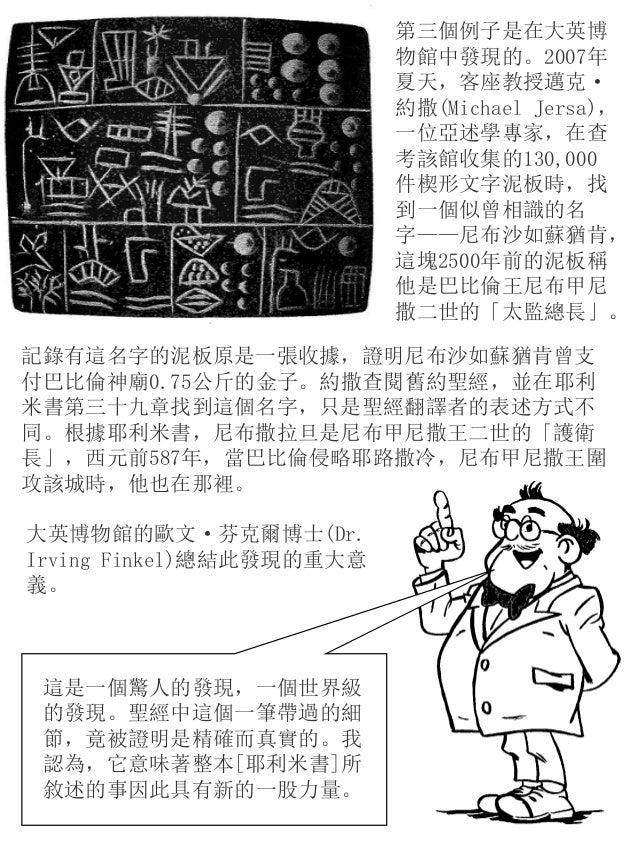 第三個例子是在大英博 物館中發現的。2007年 夏天,客座教授邁克· 約撒(Michael Jersa), 一位亞述學專家,在查 考該館收集的130,000 件楔形文字泥板時,找 到一個似曾相識的名 字——尼布沙如蘇猶肯, 這塊2500年前的泥...