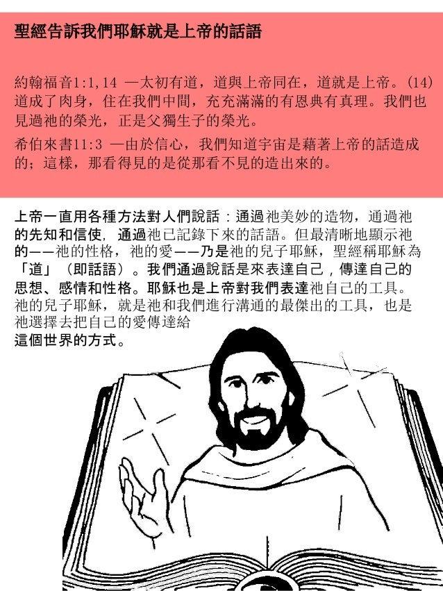 聖經告訴我們耶穌就是上帝的話語 約翰福音1:1,14 —太初有道,道與上帝同在,道就是上帝。(14) 道成了肉身,住在我們中間,充充滿滿的有恩典有真理。我們也 見過祂的榮光,正是父獨生子的榮光。 希伯來書11:3 —由於信心,我們知道宇宙是藉著...