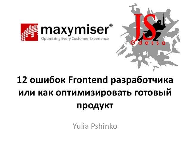 12 ошибок Frontend разработчика или как оптимизировать готовый продукт Yulia Pshinko