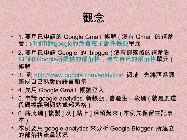 12 如何申請 google analytics 新帳號 楊乾中 2009 年 8 月  [email_address]