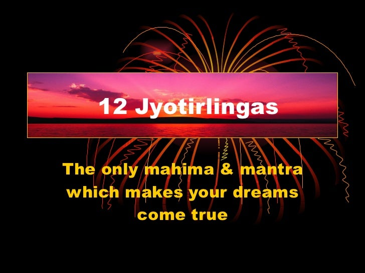 The only mahima & mantra which makes your dreams come true 12 Jyotirlingas