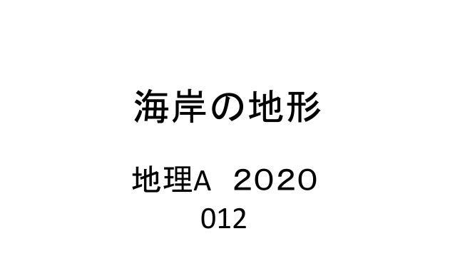 海岸の地形 地理A 2020 012
