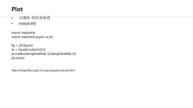 Plot • 그래프 라이브러리 • matplotlib import matplotlib import matplotlib.pyplot as plt fig = plt.figure() ax = fig.add_subplot(11...