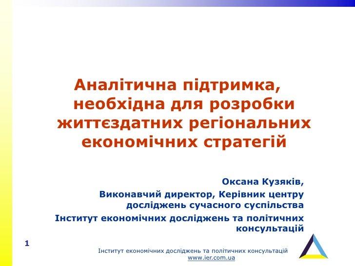 Аналітична підтримка,      необхідна для розробки     життєздатних регіональних       економічних стратегій               ...