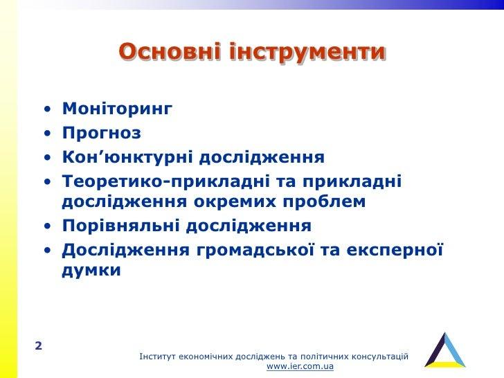 1 2 Kuziakiv Slide 2