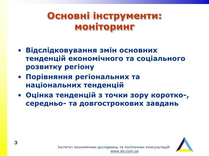 1 2 Kuziakiv Slide 3