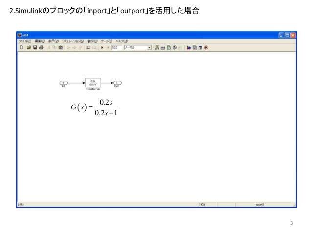 1次遅れの積分要素の過渡応答性2(MATLAB) Slide 3