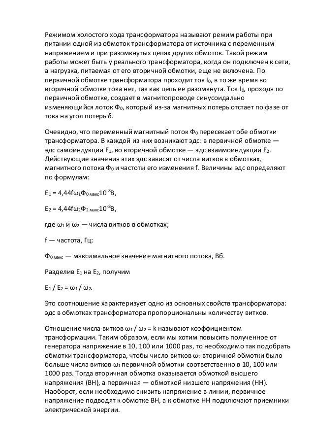 Реферат на тему трансформаторы напряжения 9496