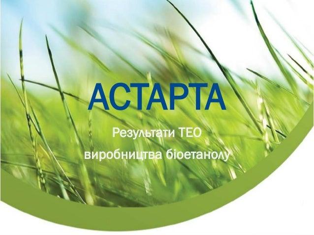 АСТАРТА Результати ТЕО виробництва біоетанолу