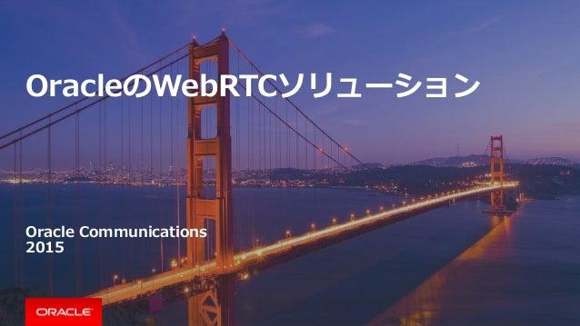 OracleのWebRTCソリューション Oracle Communications 2015
