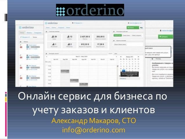 Онлайн сервис для бизнеса поучету заказов и клиентовАлександр Макаров, СTOinfo@orderino.com
