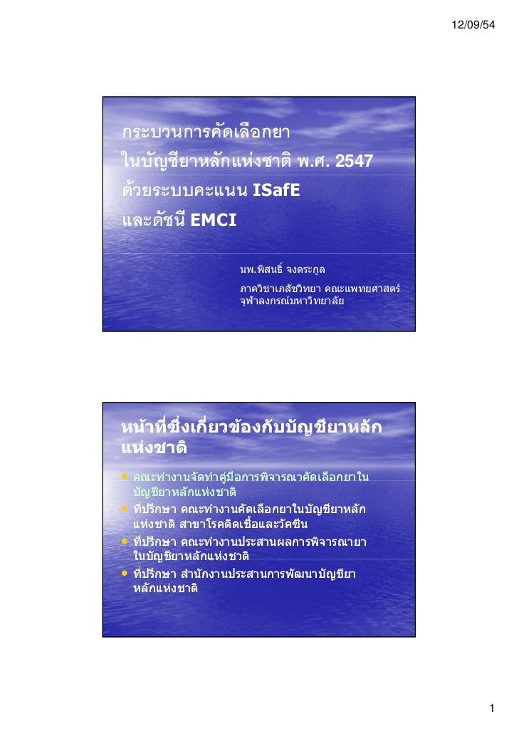 12/09/54กระบวนการคัดเลือกยาในบัญชียาหลักแหงชาติ พ.ศ. 2547ดวยระบบคะแนน ISafEและดัชนี EMCI                       นพ.พิสนธิ...
