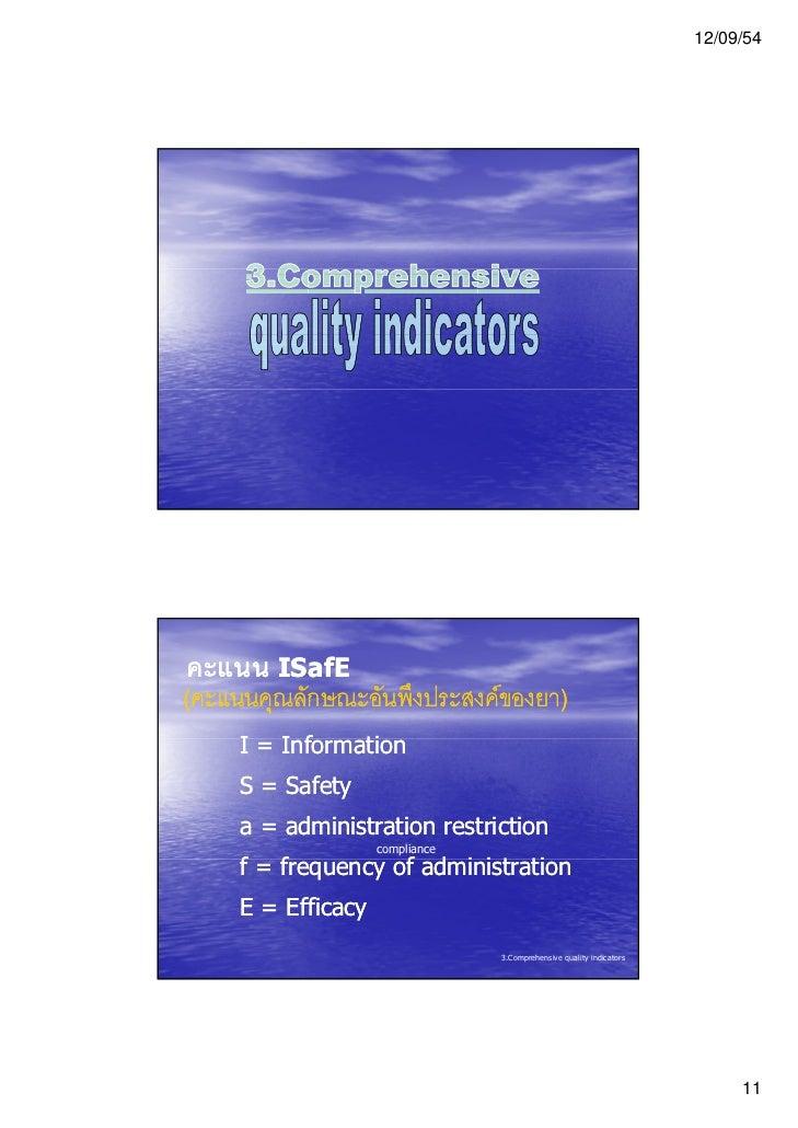 12/09/54คะแนน ISafE(คะแนนคุณลักษณะอันพึงประสงคของยา)     I=I f       Information              ti     S = Safety     a = a...