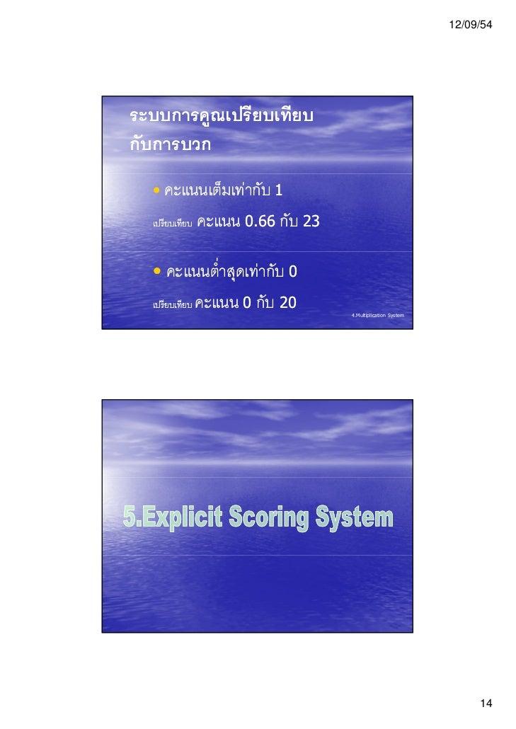 12/09/54ระบบการคูณเปรียบเทียบกับการบวก  • คะแนนเต็มเทากับ 1  เปรียบเทียบ   คะแนน 0.66 กับ 23  • คะแนนต่ําสุดเทากับ 0  เป...