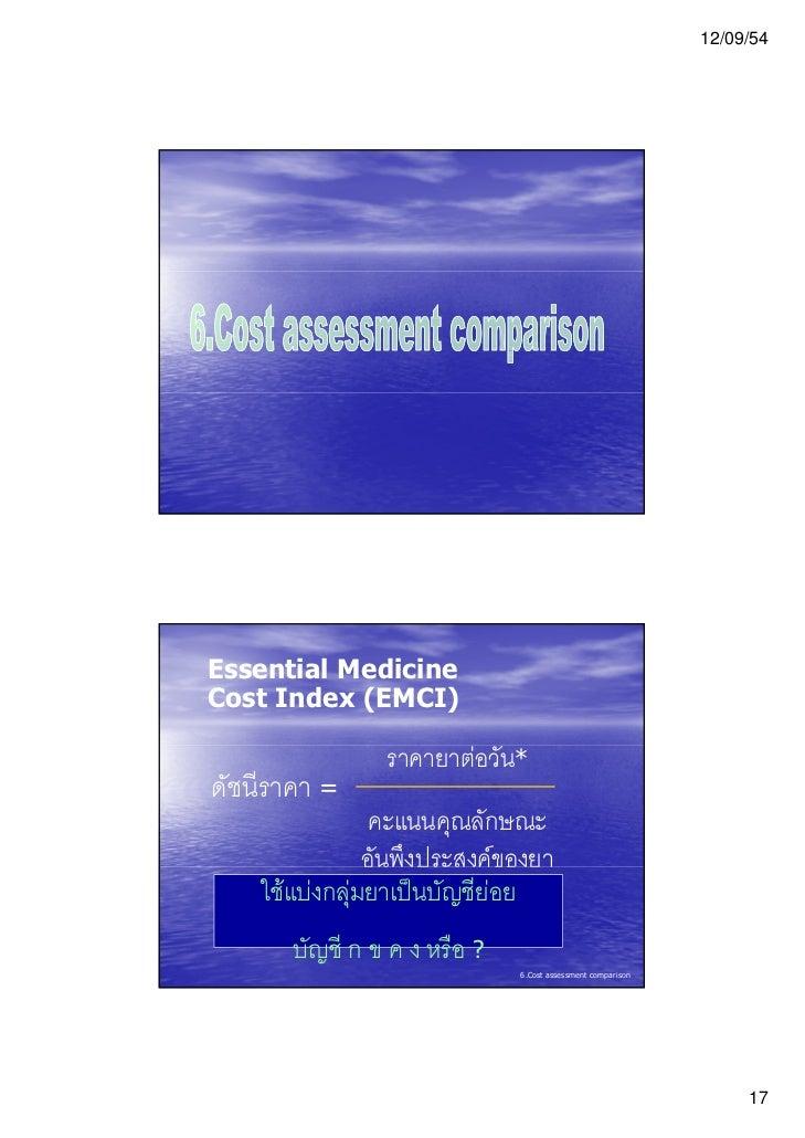 12/09/54Essential MedicineCost Index (EMCI)                ราคายาตอวัน*ดัชนีราคา =                คะแนนคุณลักษณะ         ...