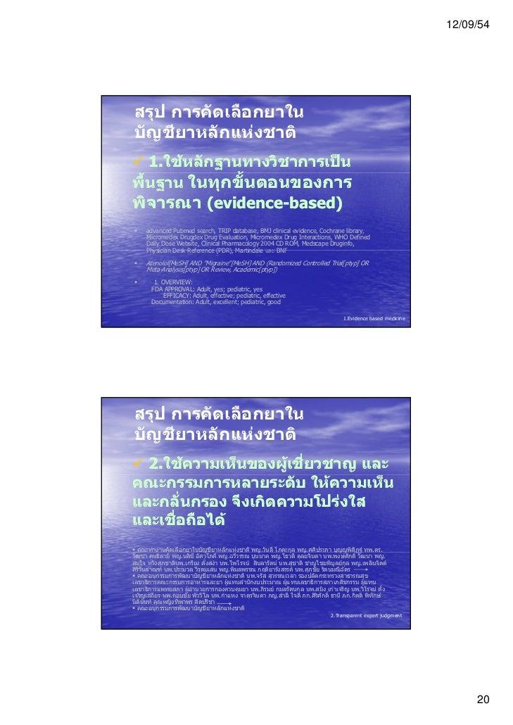 12/09/54สรุป การคัดเลือกยาในบัญชียาหลักแหงชาติ   1.ใชหลักฐานทางวิชาการเปนพื้นฐาน ในทุกขั้นตอนของการพิจารณา (evidence-ba...
