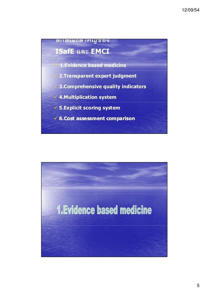 12/09/54ลกษณะสาคญของISafE และ EMCI 1.Evidence based medicine2.Transparent expert judgment3.Comprehensive quality indicator...