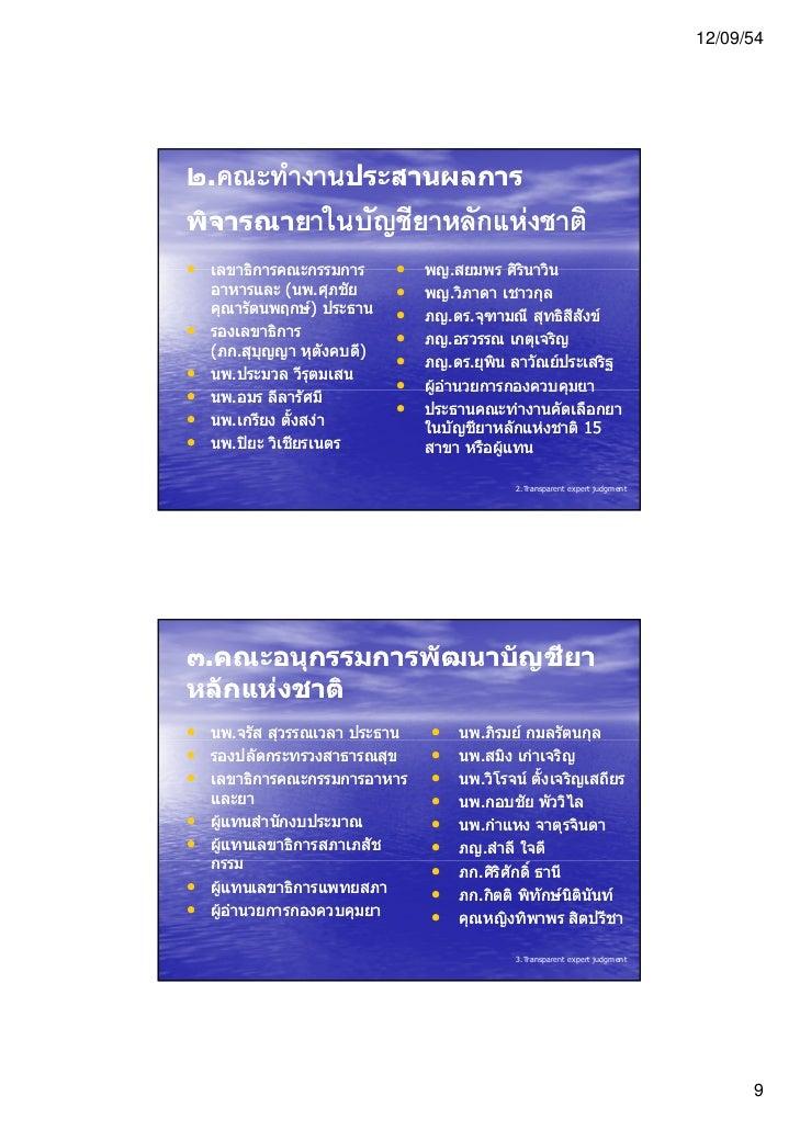 12/09/54๒.คณะทํางานประสานผลการพิจารณายาในบัญชียาหลักแหงชาติ• เลขาธิการคณะกรรมการ  เลขาธการคณะกรรมการ          •   พญ.    ...