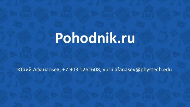 Pohodnik.ru Юрий Афанасьев, +7 903 1261608, yurii.afanasev@phystech.edu