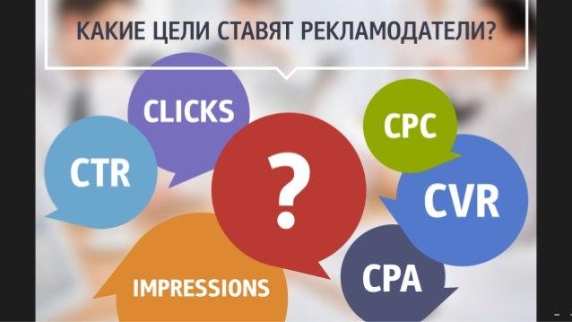 Правильная цель при запуске рекламной кампании в ВК Slide 2