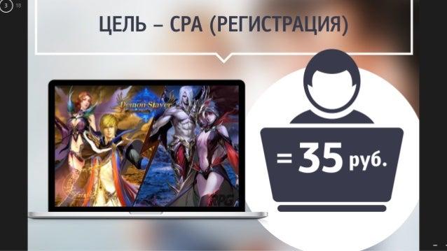 Правильная цель при запуске рекламной кампании в ВК Slide 3
