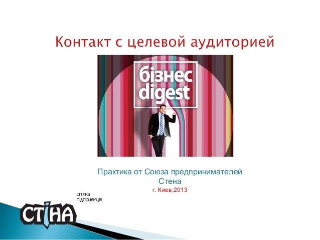 Практика от Союза предпринимателей Стена г. Киев,2013