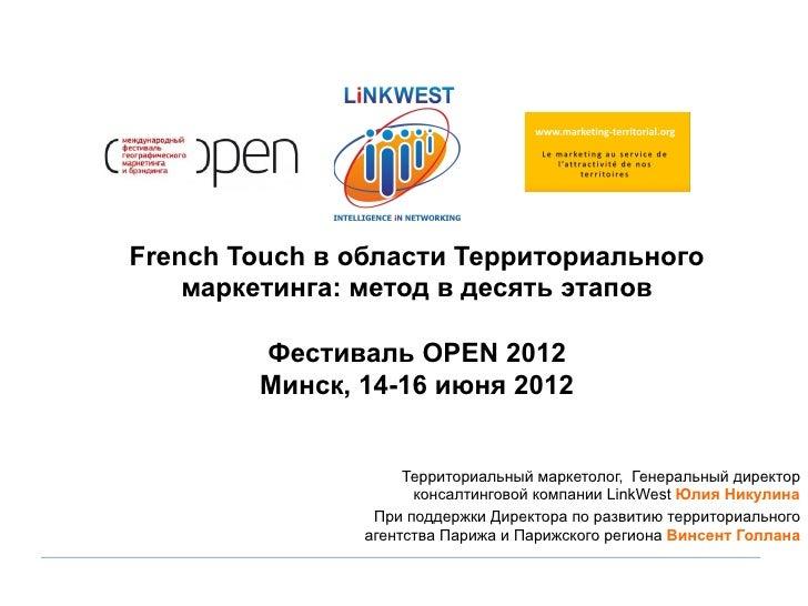 French Touch в области Территориального    маркетинга: метод в десять этапов        Фестиваль OPEN 2012        Минск, 14-1...