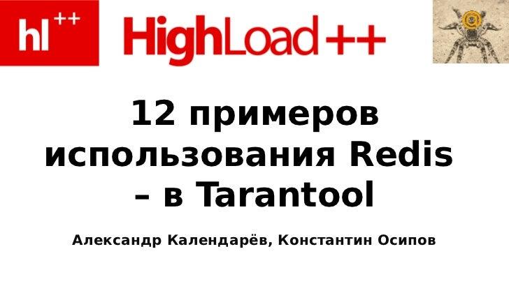 12 примеровиспользования Redis    – в Tarantool Александр Календарёв, Константин Осипов