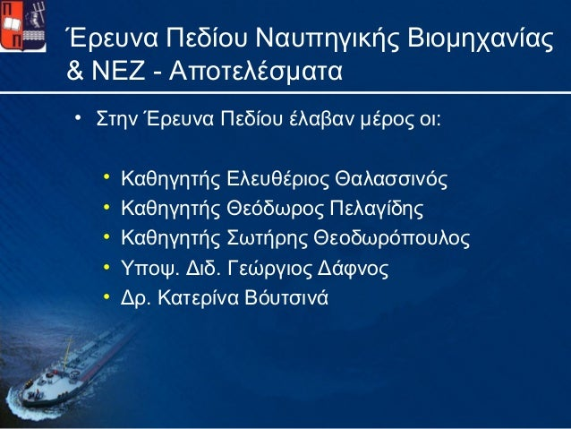 Έρευνα Πεδίου Ναυπηγικής Βιομηχανίας& ΝΕΖ - Αποτελέσματα• Στην Έρευνα Πεδίου έλαβαν μέρος οι:• Καθηγητής Ελευθέριος Θαλασσ...