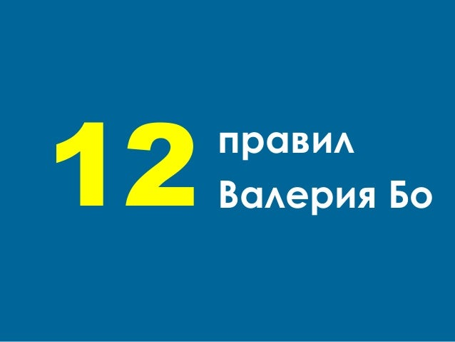 12 правил Валерия Бо