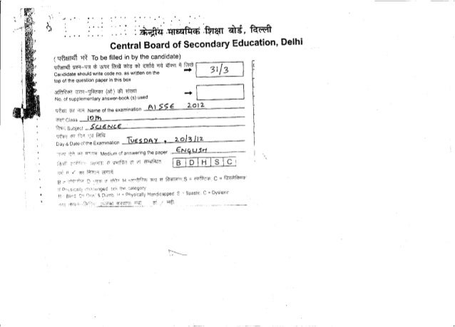 CBSE 2012 SCIENCE ANSWER PAPER CLASS X