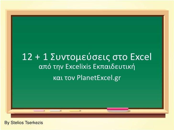 12 + 1Συντομεύσεις στο Excel<br />από την Excelixis Εκπαιδευτική<br />και τον PlanetExcel.gr<br />By Stelios Tserkezis<br />