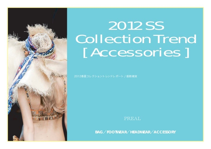 2012 SS      Collection Trend       [ Accessories ]      2012春夏コレクショントレンドレポート / 服飾雑貨                           PREAL      ...