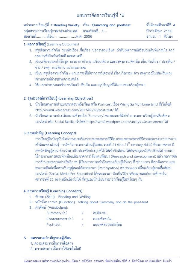 แผนการสอนรายวิชาภาษาอังกฤษอ่าน-เขียน 1 รหัสวิชา อ30205 ชั้นมัธยมศึกษาปีที่ 4 จัดทาโดย นายมณเฑียร อิ่นแก้ว แผนการจัดการเรีย...